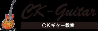 CK ギター教室|東京都清瀬市徒歩2分のギター教室です。
